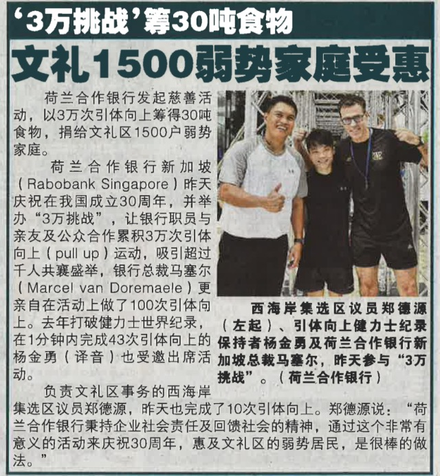 xin-min-daily-newspaper-feature-singapore